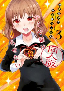 Kaguya Wants to be Confessed to Official Doujin
