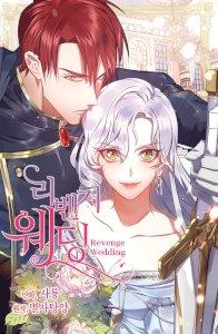 Revenge Wedding